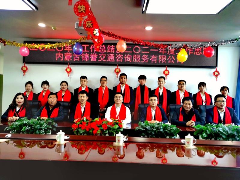 内蒙古锦誉交通咨询服务有限公司给您拜年啦!
